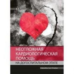 Неотложная кардиологическая помощь на догоспитальном этапе