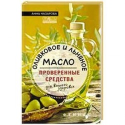Оливковое и льняное масло - проверенные средства