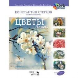 Полный курс акварели. Цветы + DVD
