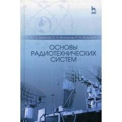 Основы радиотехнических систем: Учеб.пособие