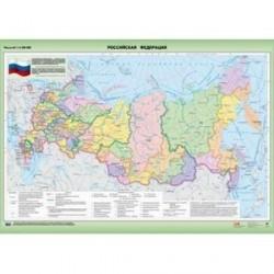 Российская Федерация 100x140 с Крымом