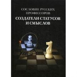 Сословие русских профессоров. Создание статусов и смыслов