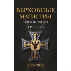 Верховные магистры тевтонского ордена
