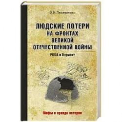 Людские потери на фронтах. РККА и Вермахт