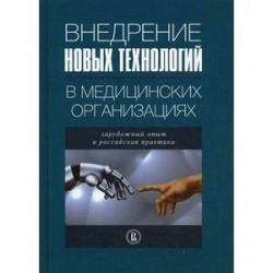Внедрение новых технологий в медицинских организациях: зарубежный опыт и российская практика