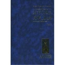 История Афона. В двух томах. Том 2