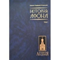 История Афона. В двух томах. Том 1