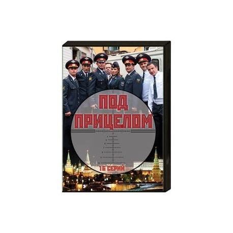 Под прицелом. (16 серий). DVD