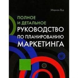 Полное и детальное руководство по планированию маркетинга