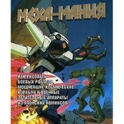 Меха-мания