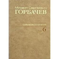 М. С. Горбачев. Собрание сочинений. Том 6. Февраль - май 1987