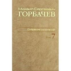 М. С. Горбачев. Собрание сочинений. Том 7. Май - октябрь 1987