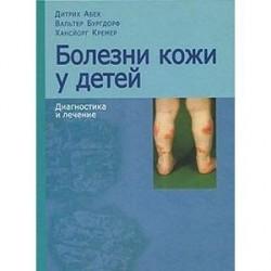 Болезни кожи у детей: Диагностика и лечение