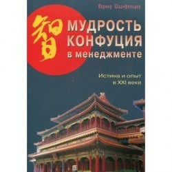 Мудрость Конфуция в менеджменте. Истина и опыт в XXI веке