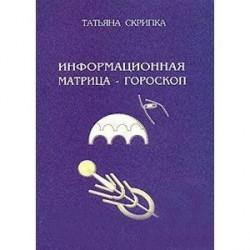 Информационная матрица - гороскоп