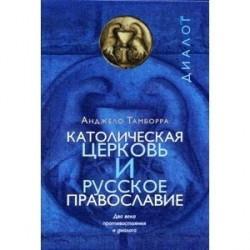 Католическая церковь и русское православие. Два века противостояния и диалога
