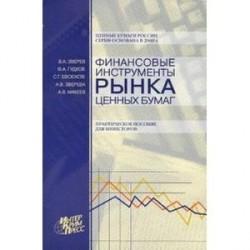 Финансовые инструменты рынка ценных бумаг. Практическое пособие для инвесторов
