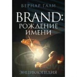Рождение имени. Энциклопедия