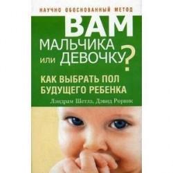 Вам мальчика или девочку?