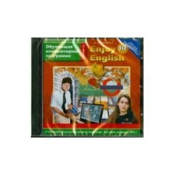 CDmp3 Enjoy English 10кл [Учебник]
