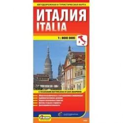 Италия. Автодорожная и туристическая карта (на русском языке)