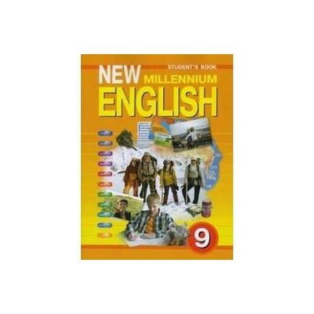 Английский язык нового тысячелетия: Учебник для 9 класса общеобразовательных учреждений. ФГОС
