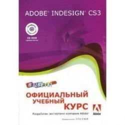 Adobe InDesign CS3 в цвете