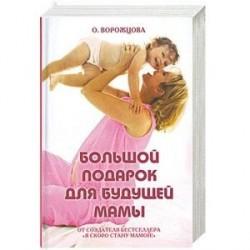 Большой подарок для будущей мамы