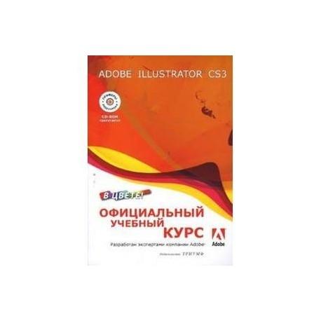 Adobe Illustrator CS3 в цвете