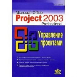 MS Office Project 2003 Professional. Управление проектами