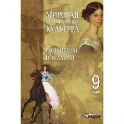 Романтизм и реализм 9 класс