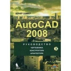Autocad 2008 [Руководство] +CD