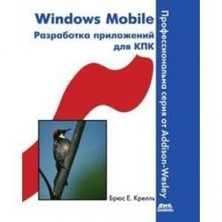 Windows Mobile. Разработка приложений для КПК