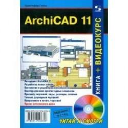 ArchiCAD 11 (+CD)