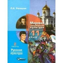 Мировая художественная культура. 11 класс. Учебник. В 2 частях. Часть 2.