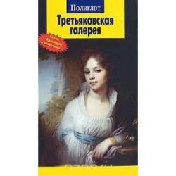 Третьяковская галерея. Путеводитель
