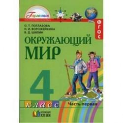 Окружающий мир. Учебник для 4 класса общеобразов. учреждений. В двух частях. Часть 1