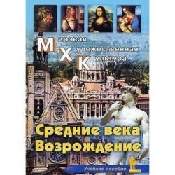 Мировая Художественная Культура: Средние века. Возрождение