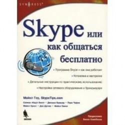 Skype [или как общаться бесплатно]