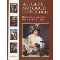 История мировой живописи. Итальянская живопись конца XVI-XVII века