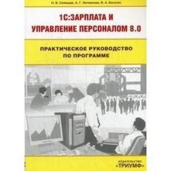 Практическое руководство по программе 1C: Зарплата и Управление персоналом 8.0