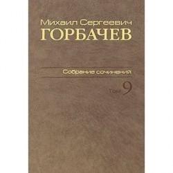 М. С. Горбачев. Собрание сочинений. Том 9. Ноябрь 1987 - март 1988