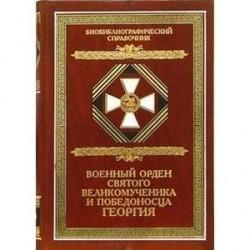 Военный орден Святого Георгия