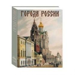 Города России. 2-е издание