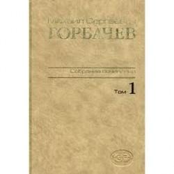 М. С. Горбачев. Собрание сочинений. Том 1. Ноябрь 1961 - февраль 1984