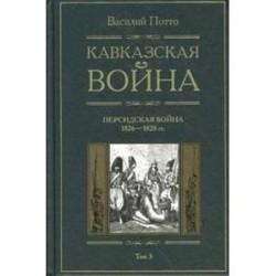 Кавказская война том 3 Персидская война 1826-1828