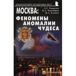 Москва: Феномены, аномалии, чудеса. Путеводитель