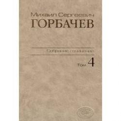 Собрание сочинений. Том 4. Апрель-октябрь 1986