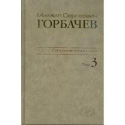 Собрание сочинений т3