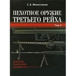 Пехотное оружие Третьего рейха. В 3 томах. Том 3